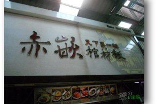 【食記】台南赤崁棺材板正宗老店