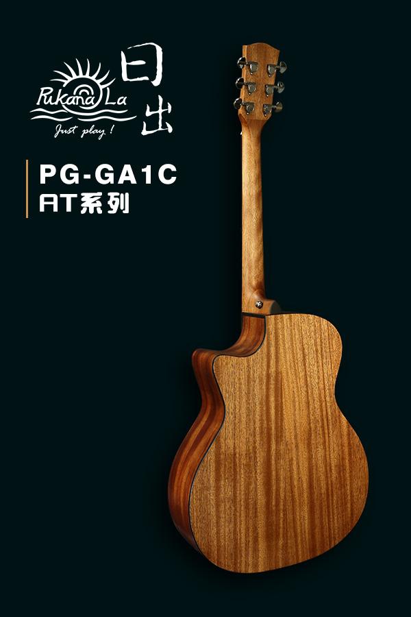 PG-GA1C產品圖-600x900-04