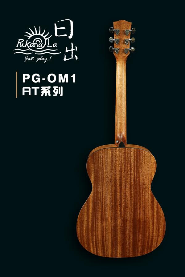 PG-OM1產品圖-600x900-02