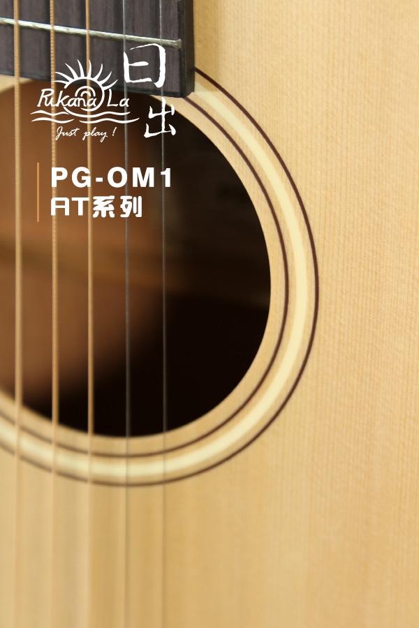 PG-OM1產品圖-600x900-06