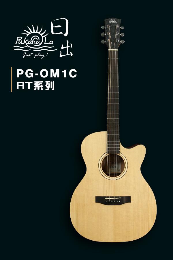 PG-OM1C產品圖-600x900-01