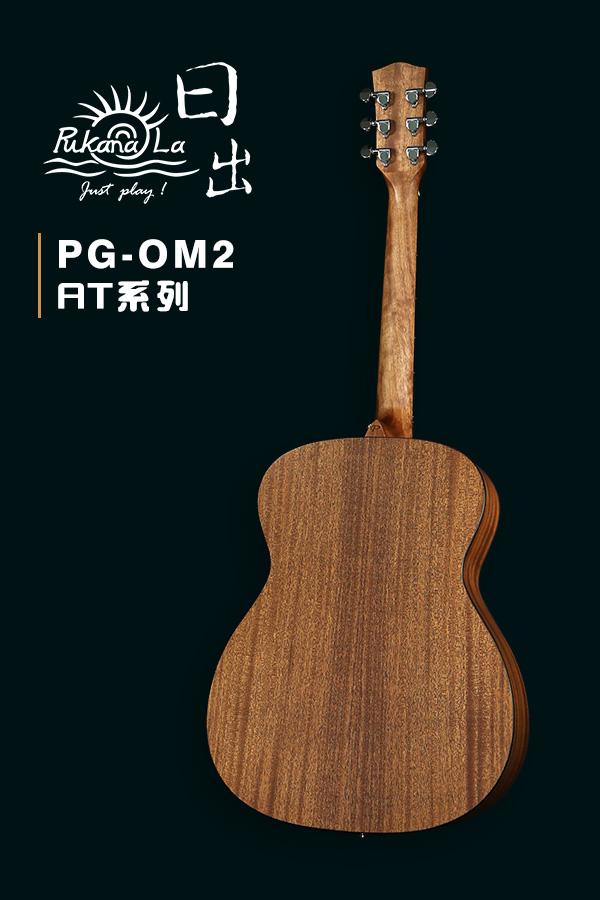 PG-OM2產品圖-600x900-04