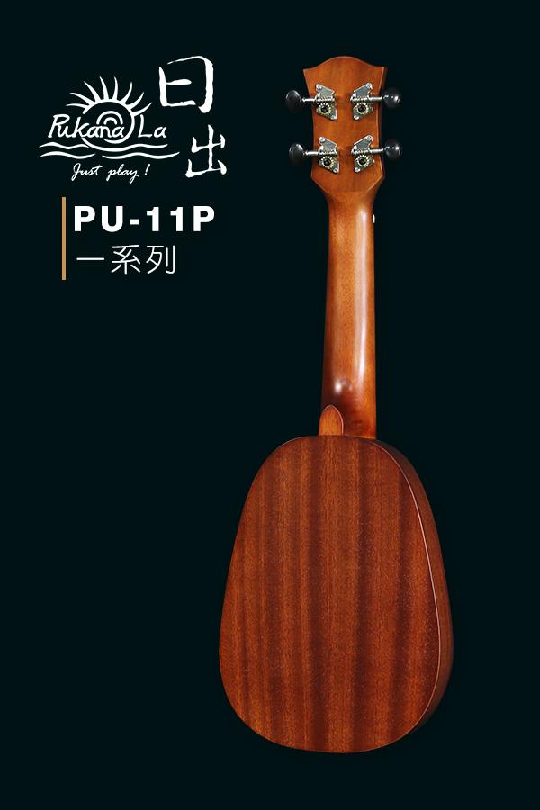PU-11P產品圖-600x900-04