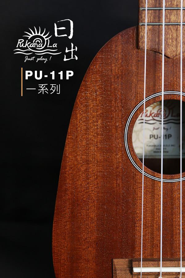 PU-11P產品圖-600x900-05