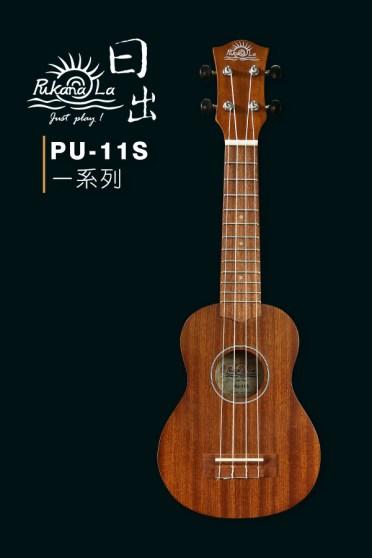 PU-11S產品圖-600x900-01