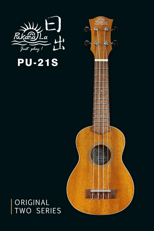 PU-21S產品圖-600x900-01
