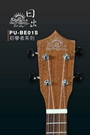 PU-BE01S-產品圖-600x900-04