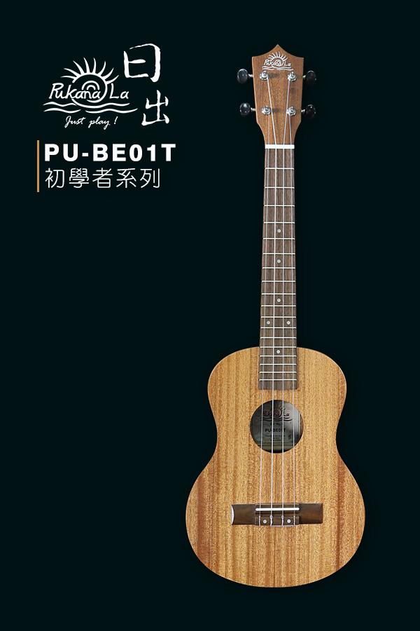 PU-BE01T-產品圖-600x900-01