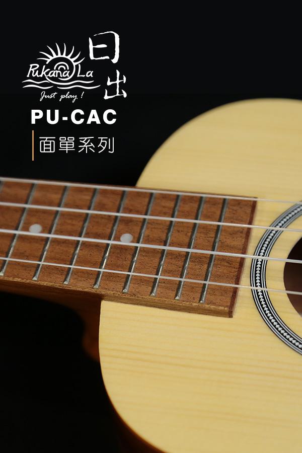 PU-CAC產品圖-600x900-08