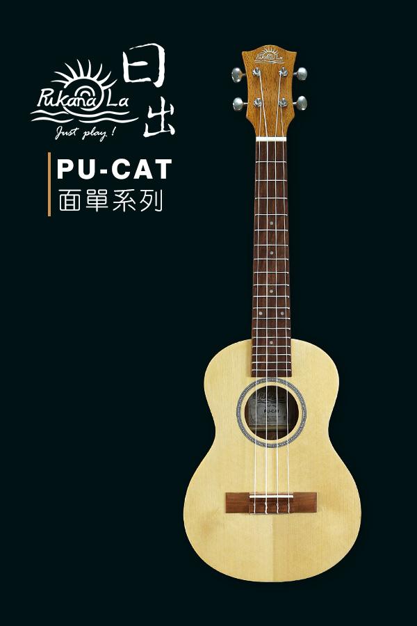 PU-CAT-產品圖-600x900-01
