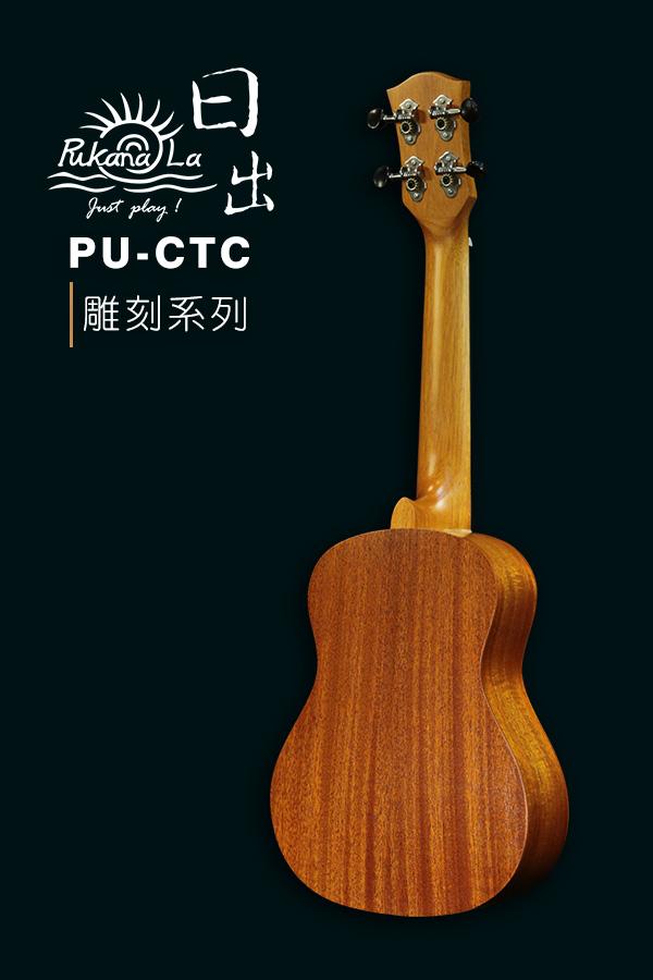 PU-CTC產品圖-600x900-04