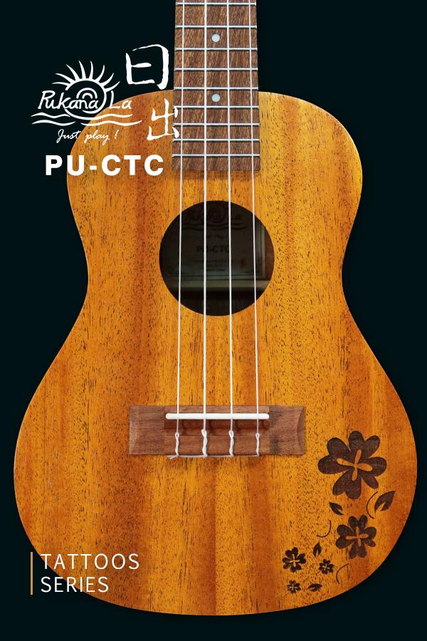PU-CTC產品圖-600x900-05