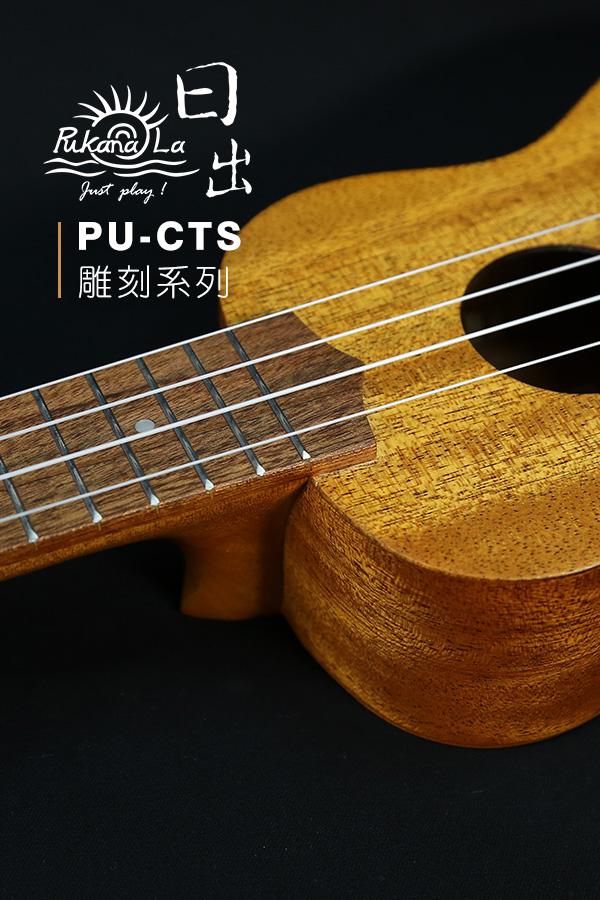 PU-CTS產品圖-600x900-06