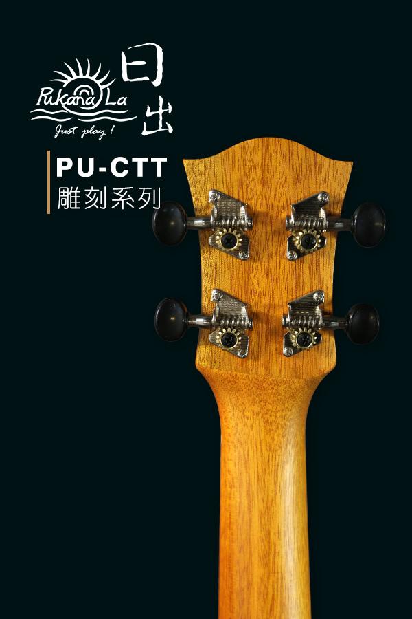 PU-CTT產品圖-600x900-06