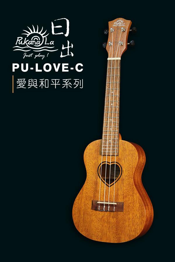 PU-LOVE-C產品圖-600x900-03