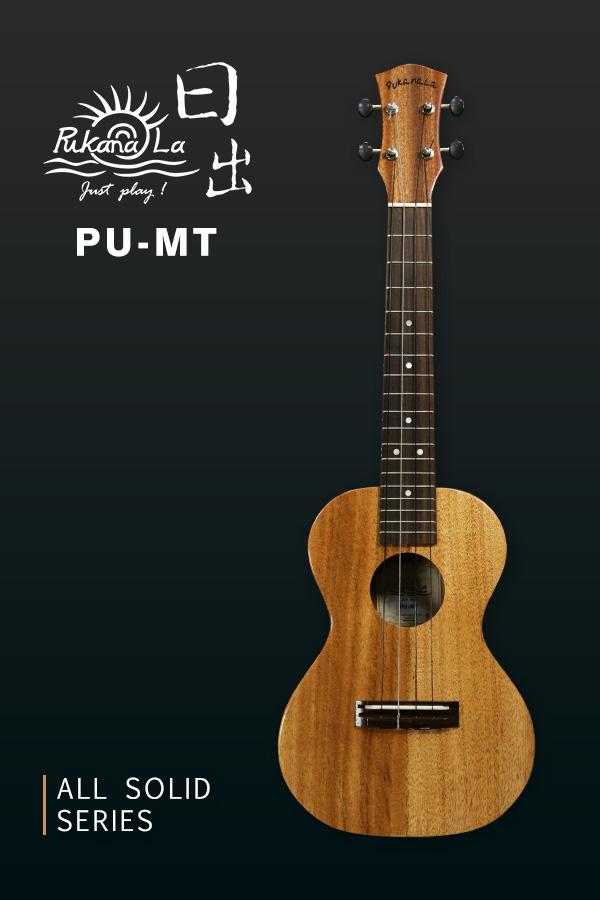 PU-MT-產品圖-600x900-01