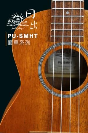 PU-SMHT產品圖-600x900-05
