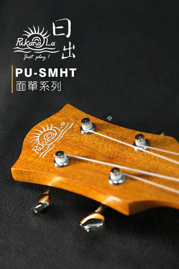 PU-SMHT產品圖-600x900-07