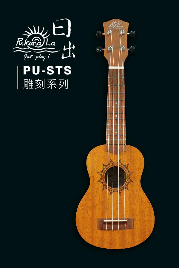 PU-STS產品圖-600x900-1
