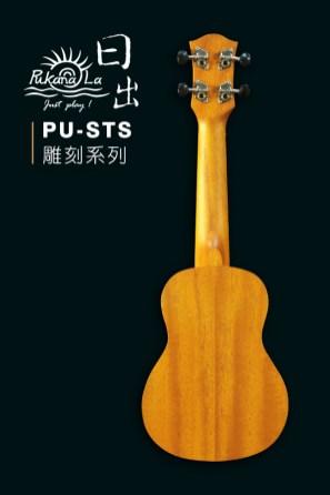 PU-STS產品圖-600x900-2
