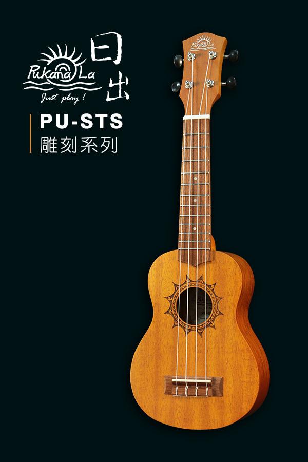PU-STS產品圖-600x900-3