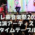 テレ東音楽祭2020
