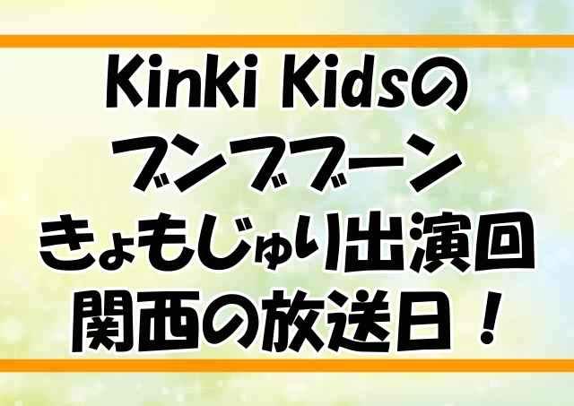 「Kinki Kidsのブンブブーン」きょもじゅり