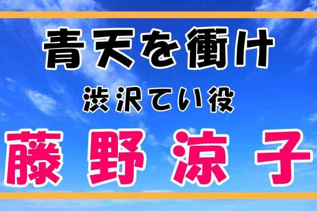 晴天を衝け 藤野涼子