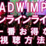 RADWIMPSオンラインライブ