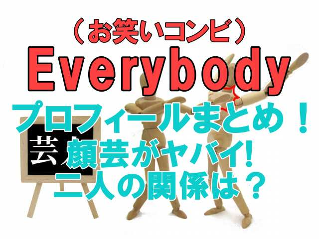 Everybodyプロフィール