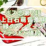 ボス恋第2話緑のワンピース