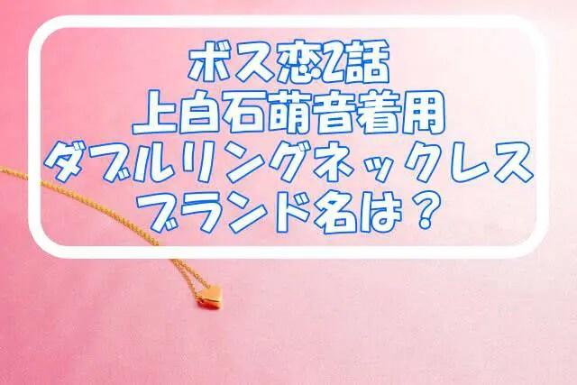 ボス恋第2話ネックレス