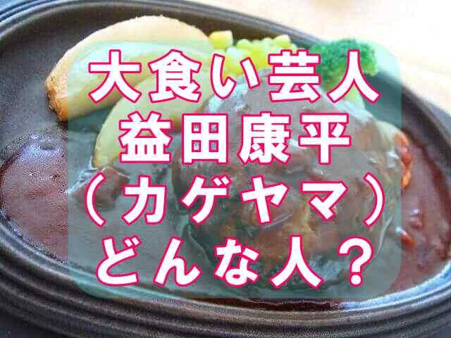大食い芸人益田康平wikiプロフィール