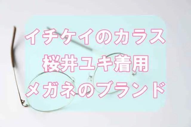 イチケイのカラス桜井ユキ着用メガネのブランド
