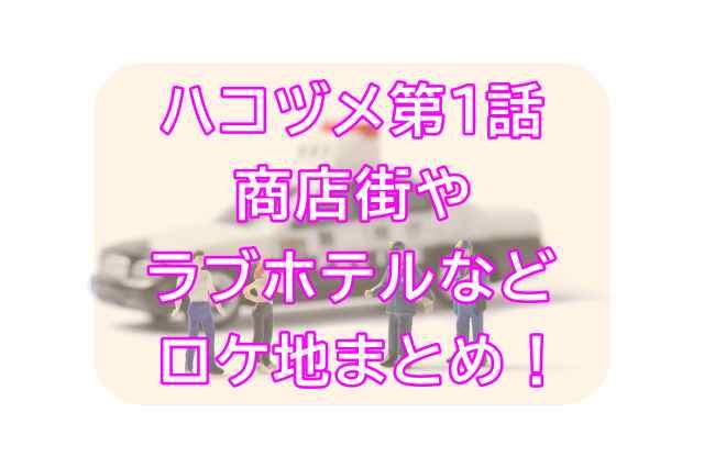 ハコヅメ第1話ロケ地