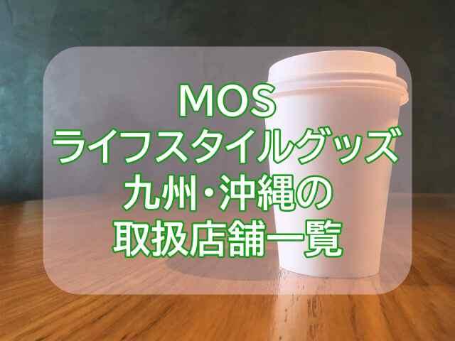MOSライフスタイルグッズ九州沖縄の取扱店舗