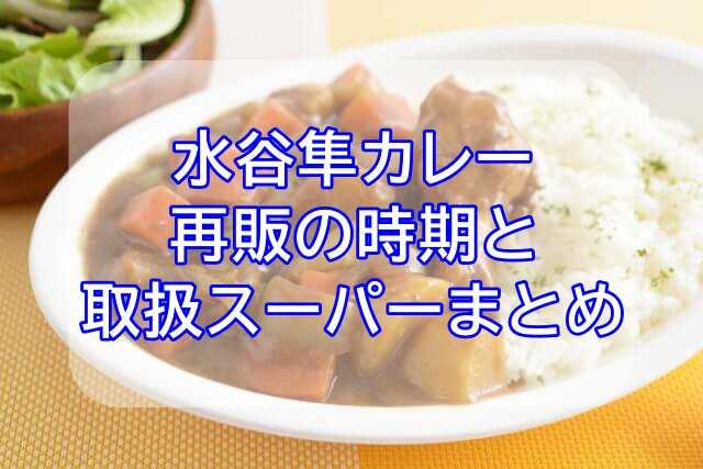 水谷隼カレー再販と取扱スーパー