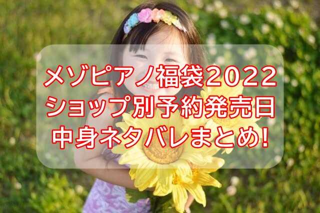 メゾピアノ福袋2022