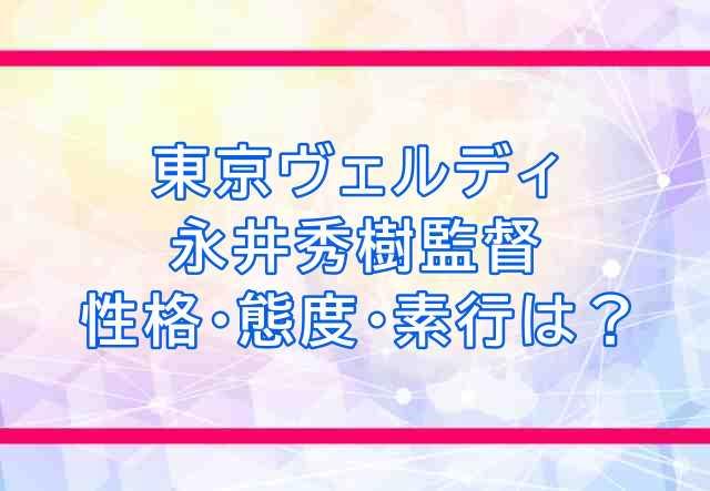 永井秀樹監督の素行や性格