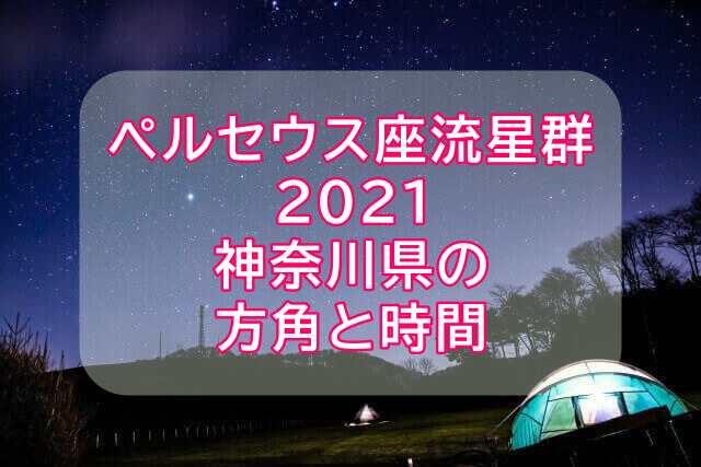 2021年ペルセウス座流星群神奈川県の方角と時間