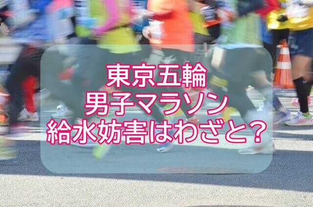 東京五輪男子マラソン給水妨害はわざと