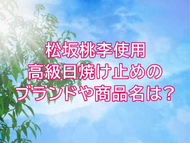 松坂桃李使用高級日焼け止めのブランドや商品名