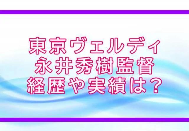 永井秀樹監督の経歴や実績
