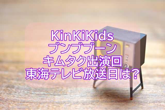 KinKiKidsブンブブーンキムタク出演回の東海テレビ放送日