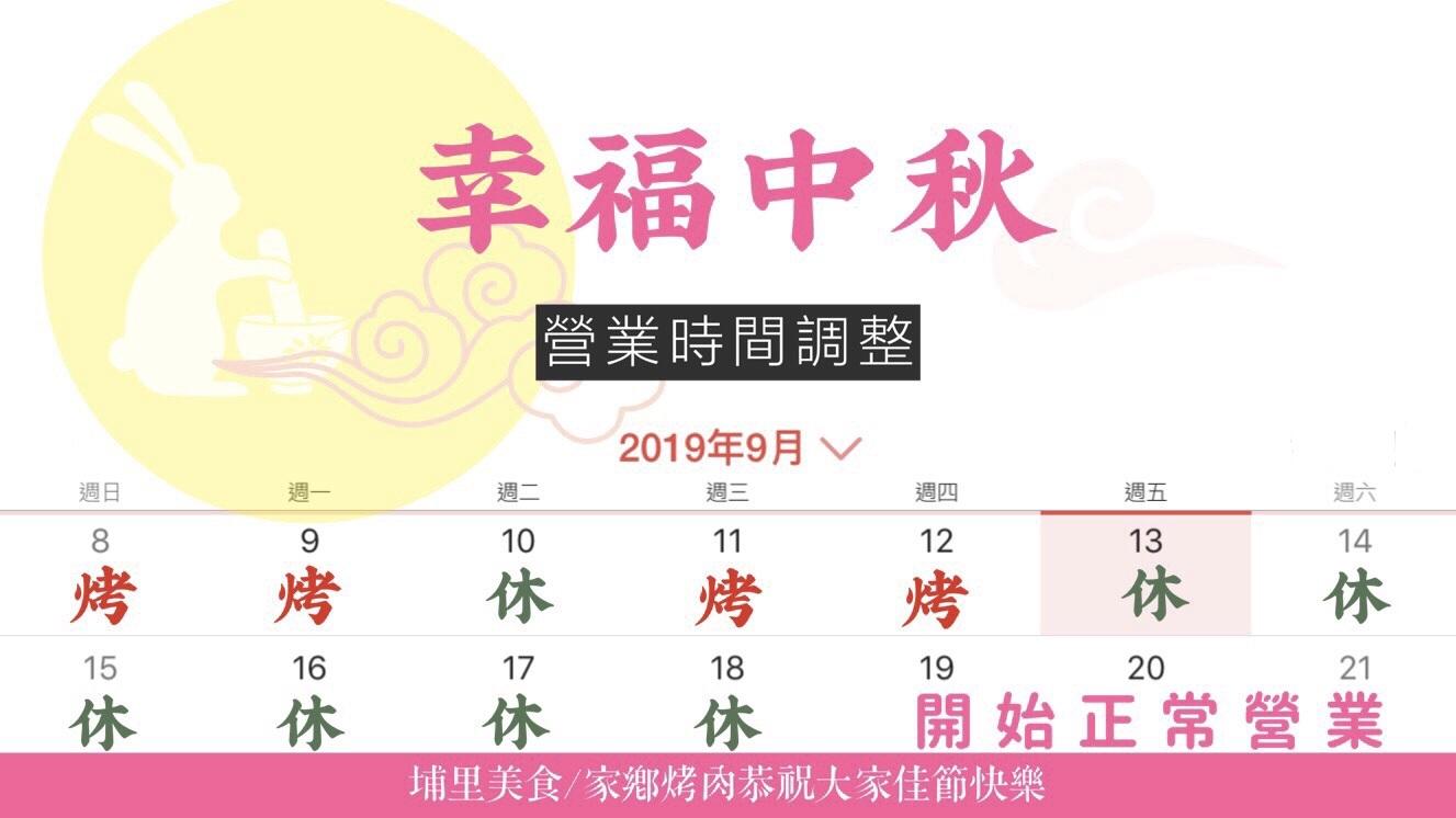 2019中秋節家鄉烤肉營業時間調整