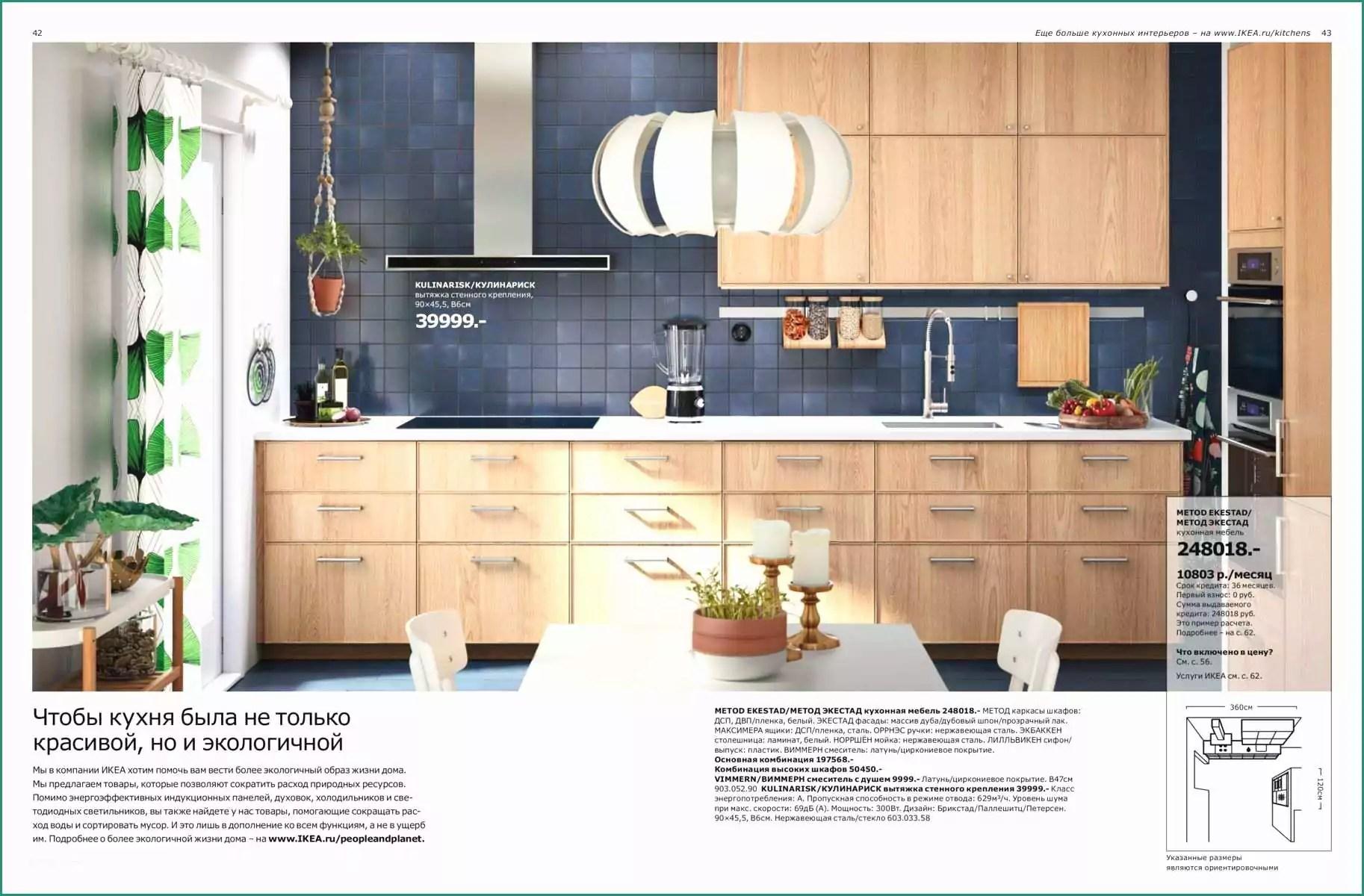 Planner Cucina Ikea E Ikea Home Planning Unique Awesome Ikea