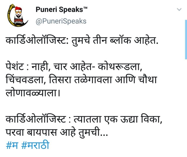 Pune Jokes funny, Punekar Jokes