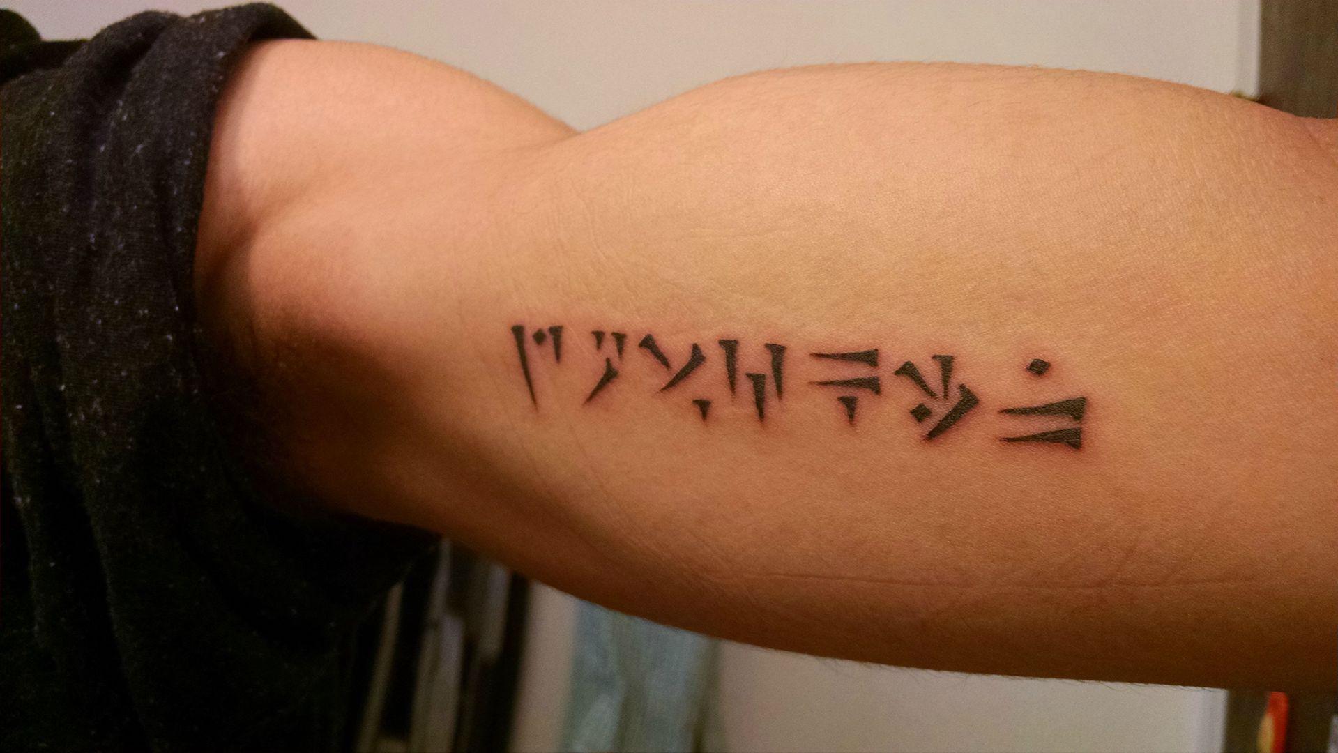 Fus ro dah tatoo