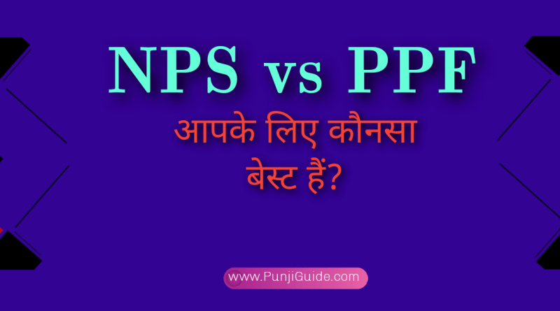 nps vs ppf which one is better