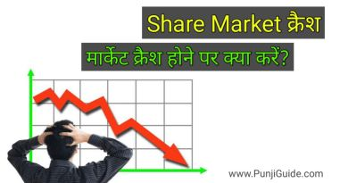 What is Stock Market Crash in Hindi